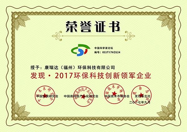 发现·2017环保科技创新领军企业荣誉证书