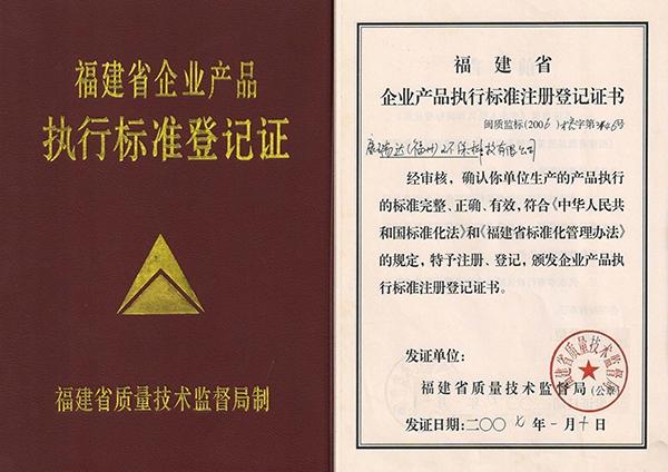 福建省企业产品执行标准等级证