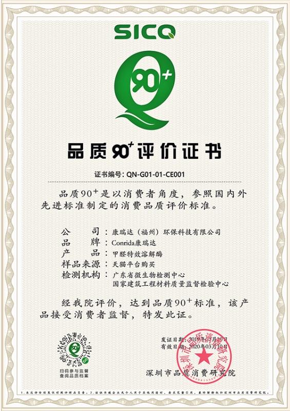 深圳3.15认证