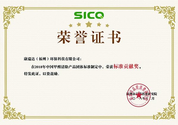 2018年中国甲醛清除产品标准定制中荣获标准贡献奖
