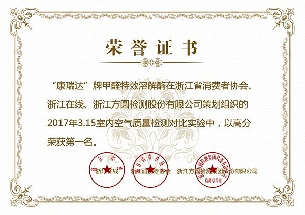 2018年3.15室内空气质量检测对比实验第一名