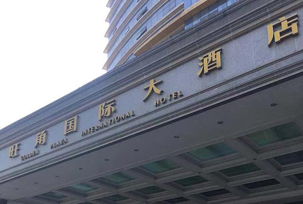 金旺角大酒店